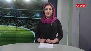 النشرة الرياضية | 30 - 01 - 2019 | تقديم سارة الماجد | يمن شباب