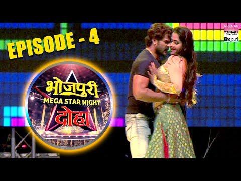 BHOJPURI MEGA STAR NIGHT | DOHA QATAR |Khesari Lal Yadav,Kajal Raghwani, Kallu, Ritu,Nisha |EP 4