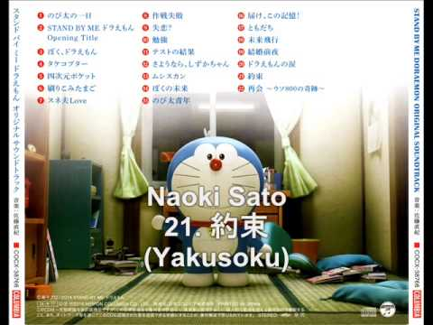 OST Instrumental Stand By Me Doraemon by Naoki Sato - Yakusoku