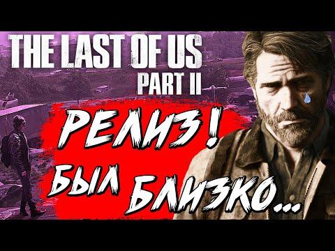 """⌚ Почему ПЕРЕНЕСЛИ The Last Of Us 2 / ДАТА ВЫХОДА The Last Of Us 2 - """"Неизвестно"""" / Новая Информация"""