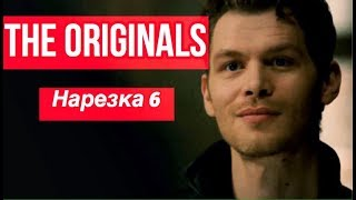 ► Древние/Первородные _ Музыкальная нарезка 6  (The Originals )