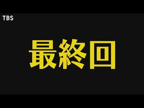 日曜劇場『半沢直樹』9/27(日)最終回 1000倍返しなるか!! そしてまさかの辞表!? 最終決戦【TBS】