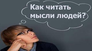 Как научиться читать мысли людей Галина Гроссманн