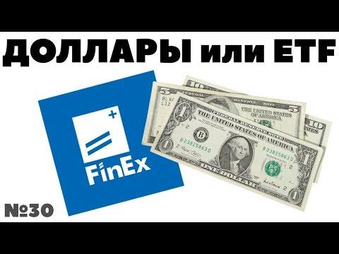 Миллион с нуля №30: Куда инвестировать деньги - в ETF или в доллары?