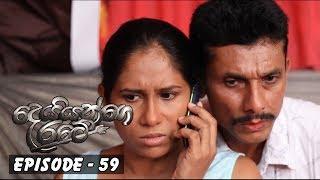 Deiyange Ratey | Episode 59 - (2018-11-18) | ITN Thumbnail