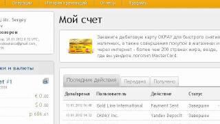Мой заработок в Голд Лайн - 100.000 рублей за 15 дней!