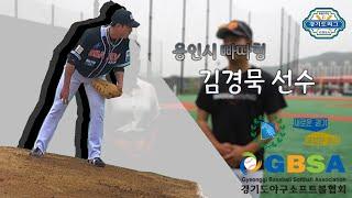 [독립야구단 경기도리그] 15차전 MVP 빠따형 투수 …