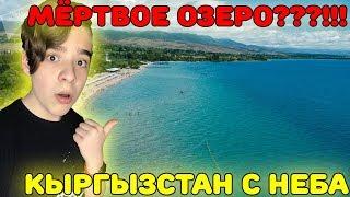 МЁРТВОЕ ОЗЕРО???!!! | Природа Кыргызстана с неба | Озеро Иссык-Куль