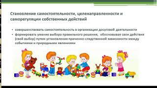 Социально-коммуникативное развитие детей