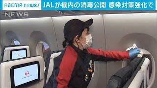 「安心して利用してほしい」 JALが消毒作業を公開(20/05/27)