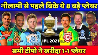 IPL 2021 - These 8 Big Players Bought By IPL Teams Just Before The IPL 2021 Auction