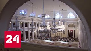 Столетний юбилей отмечает первая в стране филармония – Санкт- Петербургская - Россия 24