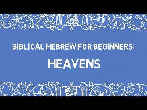 """Biblical Hebrew for Beginners: Heavens - """"Shamaim"""""""