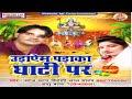 Chhath geet Bideshi lal Yadav _ Urayem paraka ghati par _ Bideshi lal Entertainment _ Tuntun YADAV _