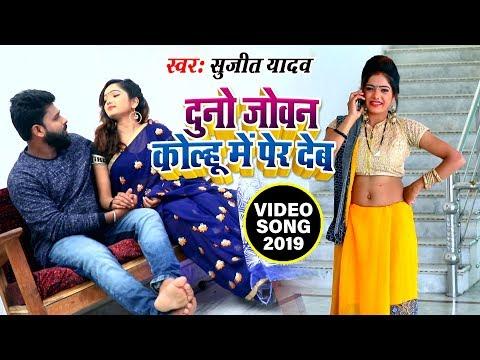 Sujeet Yadav का Hit (VIDEO SONG) 2019 - दुनो जोबनवा कोल्हू में पेर देब - Dono Joban Kelhu Me Per Deb