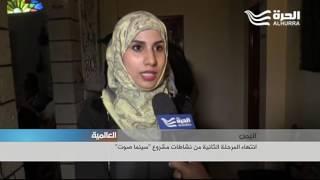 اليمن: انتهاء المرحلة الثانية من نشاطات مشروع