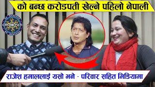 को बन्छ करोडपती खेल्ने पहिलो नेपाली || KBC Nepal | Ko Bancha Crore Pati ||  Abhishek Raghubanshi