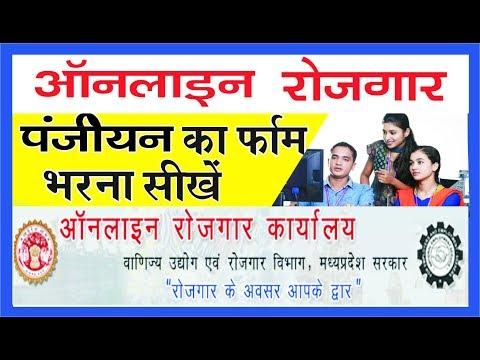Online Rojgar Panjiyan | रोजगार पंजीयन करना सीखे | mprojgar.gov.in