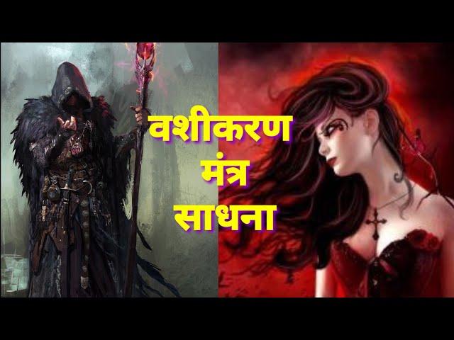 mantra sadhana