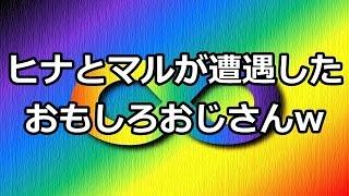 関ジャニ∞丸山隆平と村上信五が遭遇したおもしろおじさん『新世界の電話...