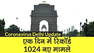 Coronavirus Delhi Update  पिछले 24 घंटों में 1024 नए मामले दर्ज, कुल संक्रमितों की संख्या 16,000 पार
