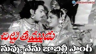Chitti Tammudu Movie Songs - Neevu Nenu Jabilee - Jaggayya, Sulochana - Ganesh Videos