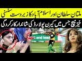 Multan sultan vs Islamabad united Highlights mp3
