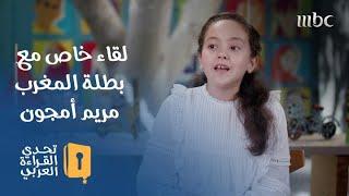 هكذا تغيرت حياة مريم أمجون بعد حصولها على لقب بطلة #تحدي_القراءة_العربي 2018