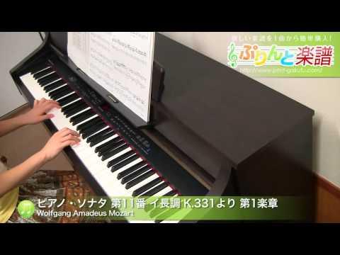 ピアノ・ソナタ 作品331 第1楽章 Wolfgang Amadeus Mozart