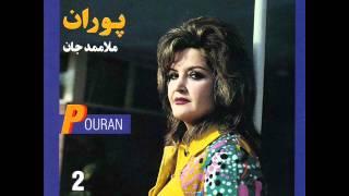 Pouran - Molla Mammad Jaan | پوران - ملا ممد جان