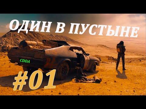 Альтернативная история Мэд Макса – Cataclysm DDA «Испытание: Один в пустыне» #01