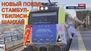 Впервые поезд из Турции через Грузию в Китай отправился в путь