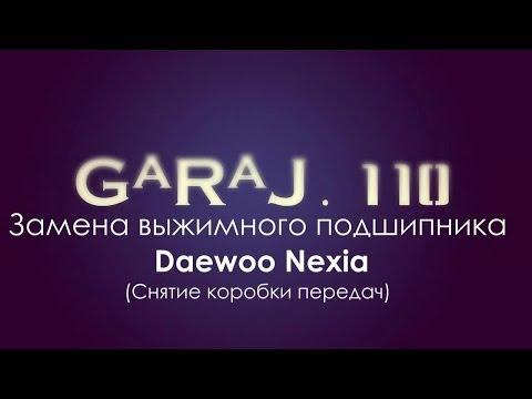 Замена выжимного подшипника Daewoo Nexia