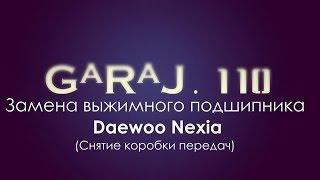 видео Сцепление Дэу Нексия N150