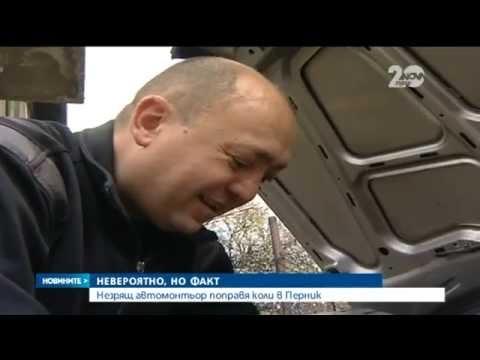 Незрящ автомонтьор поправя коли в Перник - Новините на Нова