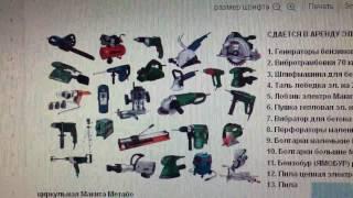 Аренда электроинструмента и строительного оборудования в Хасавюрте (Дагестан). Алмазное бурение(, 2017-01-19T05:03:54.000Z)