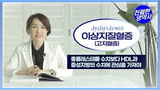 [콜레스테롤]이상지질혈증ㅣ고지혈증ㅣABC방송 의학 다큐…