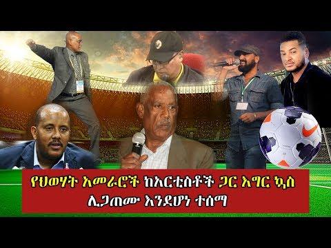 የህወሃት አመራሮች ከአርቲስቶች ጋር እግር ኳስ ሊጋጠሙ እንደሆነ ተሰማ  | Ethiopian Daily News
