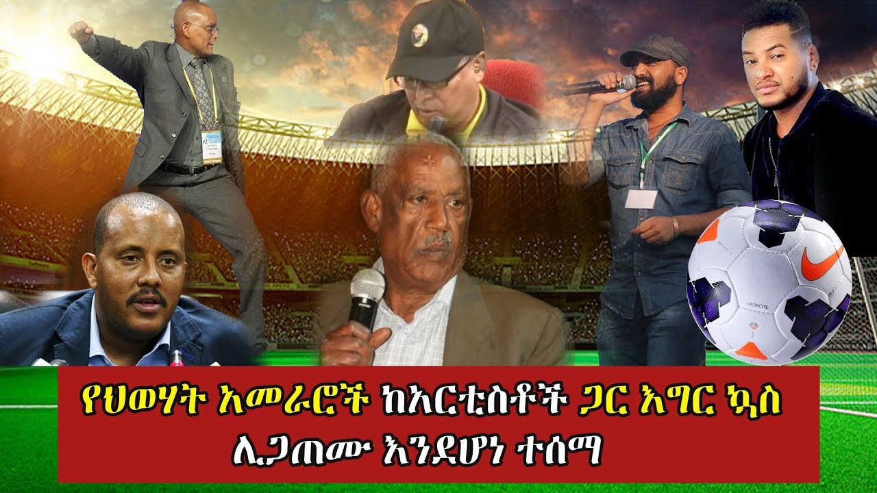 Ethiopian Activists And Gov't Officials To Have A Soccer Game