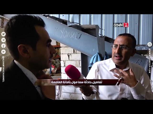 السلطة الرابعة   تفاصيل حادثة سما مول بأمانة العاصمة   قناة الهوية