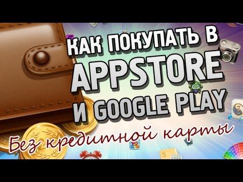 Приложения МегаФон для iPhone и Android – скачать
