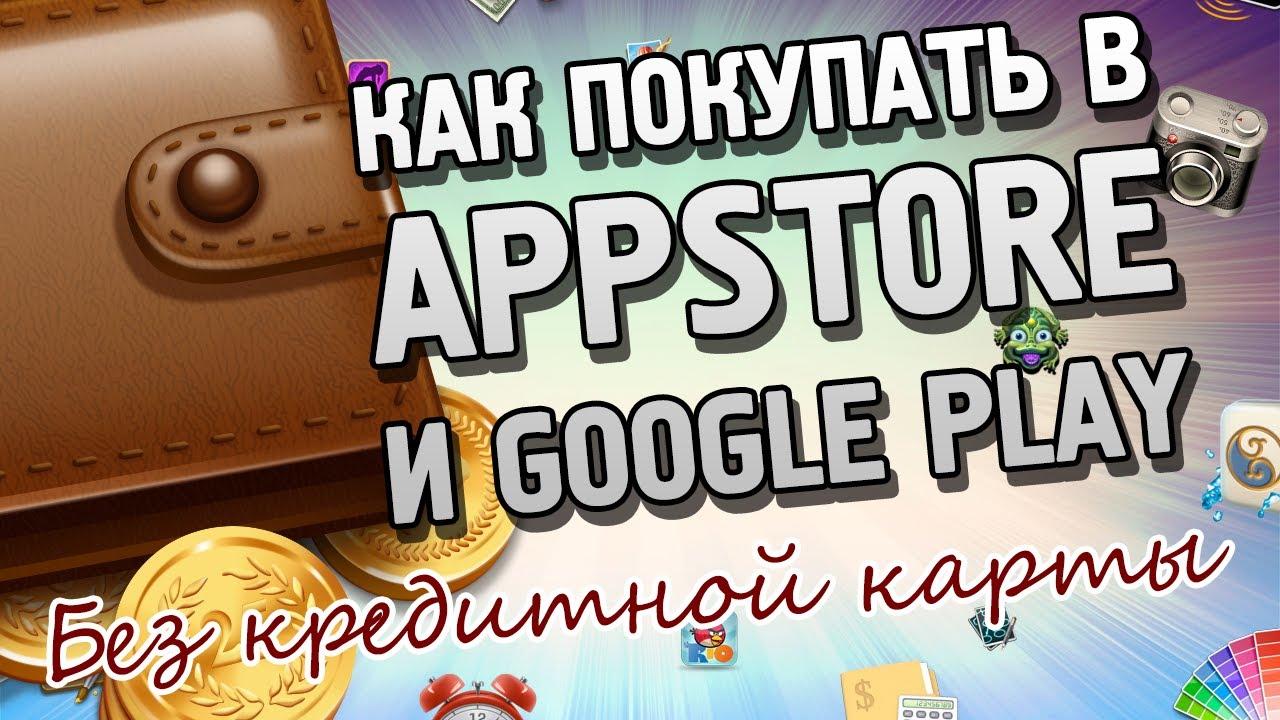 Как покупать в App Store и Google Play. Без кредитной карты