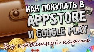 Как покупать в App Store и Google Play. Без кредитной карты(Как покупать в app store и Goole Play - это вопрос волнует новичков. Смотрите это видео и вы узнаете как покупать в..., 2013-05-21T09:17:02.000Z)