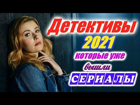 Новые детективные сериалы 2016 2017 года список которые уже вышли