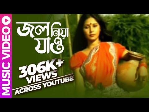 জল নিয়া যাও  Jol Niya Jao  Bangla