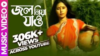 Baixar জল নিয়া যাও | Jol Niya Jao | Bangla Music Video