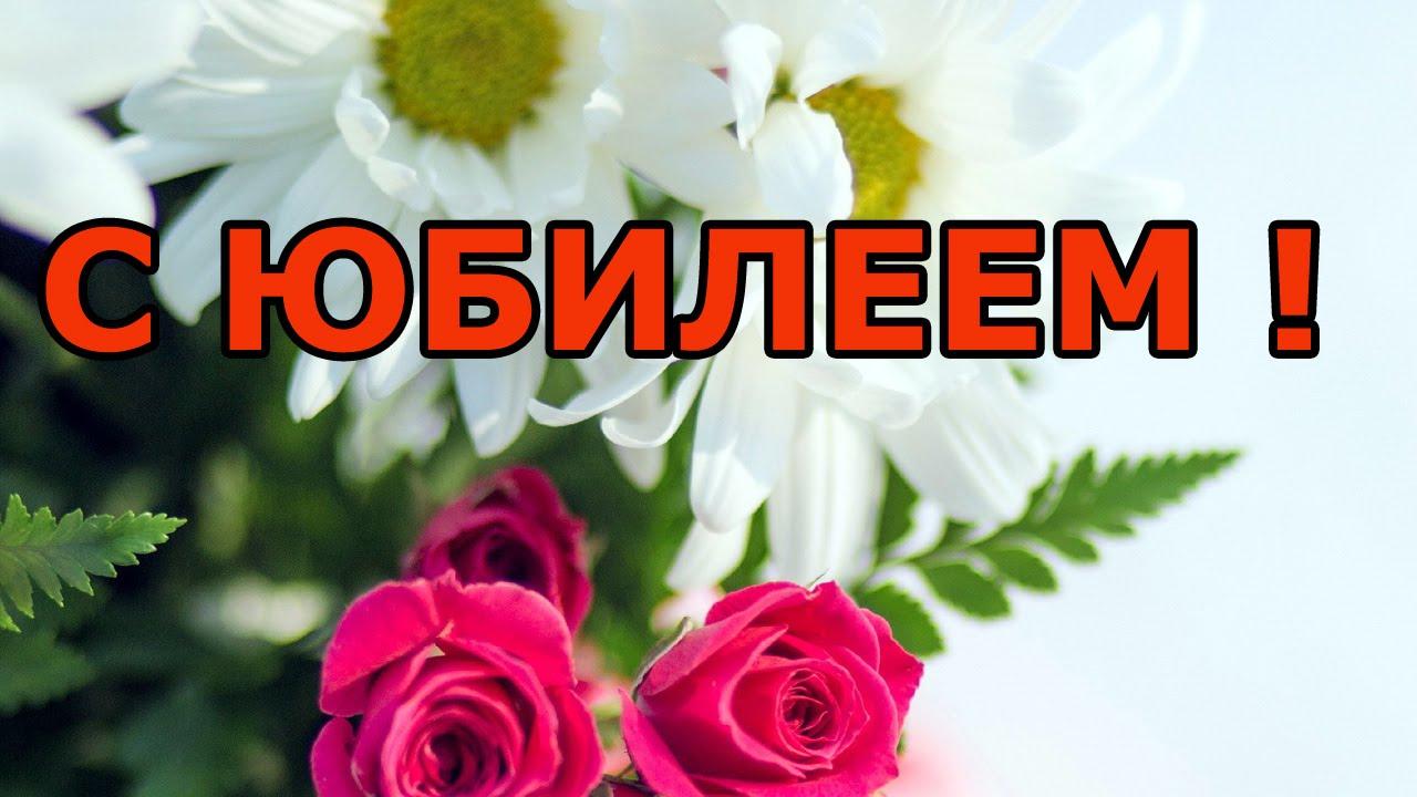 Поздравление с юбилеем 55 женщине в стихах 185