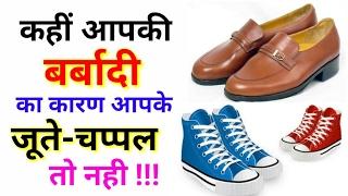 कहीं आपके जूते चप्पल आपको बर्बाद तो नही कर रहे ! Jyotish shastra for shoes colours