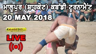 🔴 [Live] Malupur (Shahkot) Kabaddi Tournament 20 May 2018
