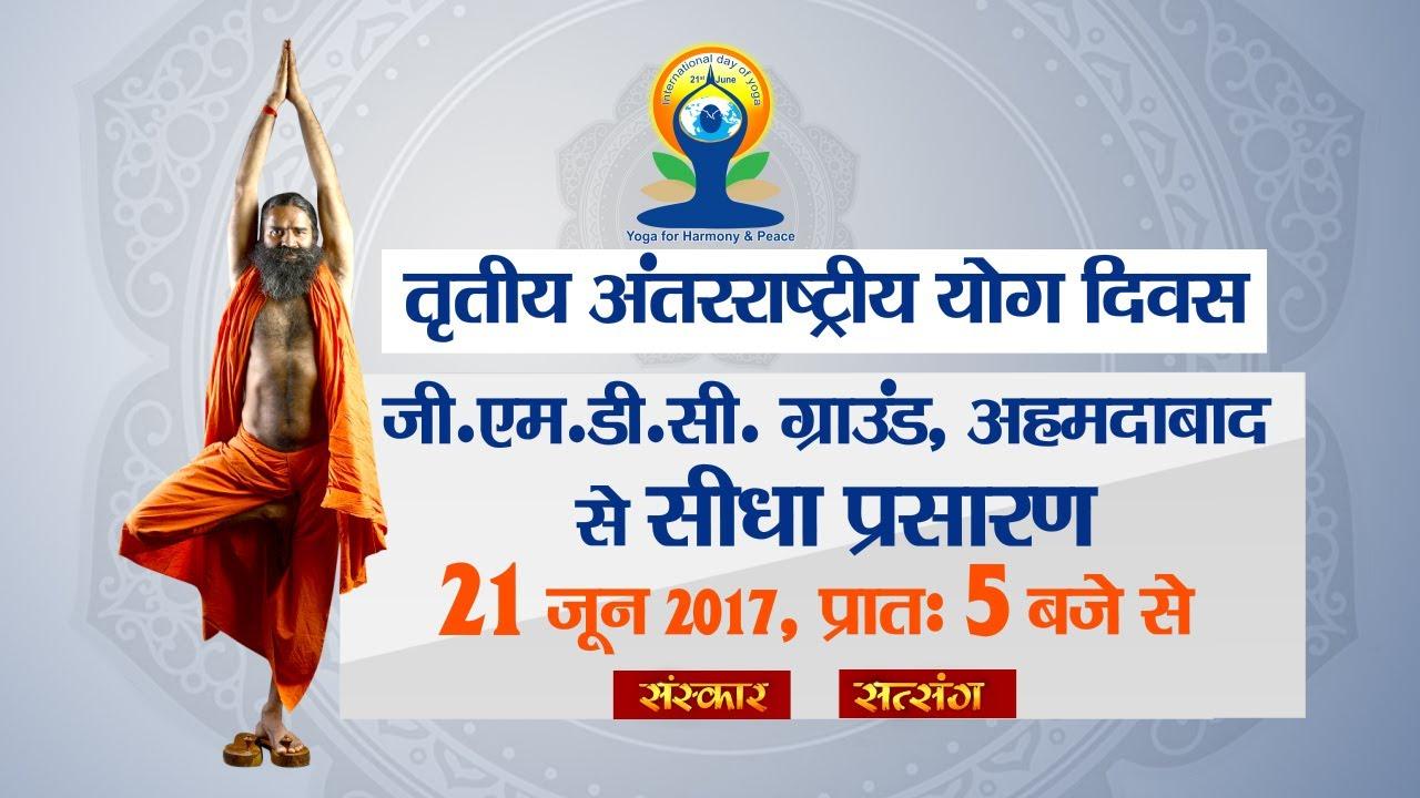 3rd International Yoga Day By Swami Ramdev Ji